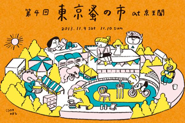 1311_tokyonominoichi