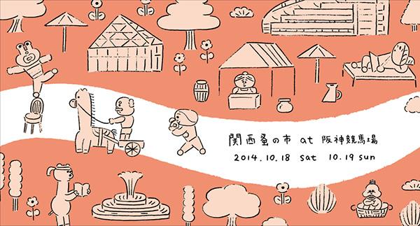 1410_nominoichikansai