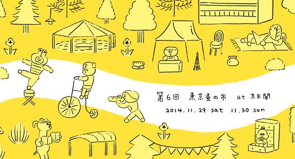 1411_tokyonominoichi