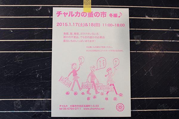 wnominoichi-201501