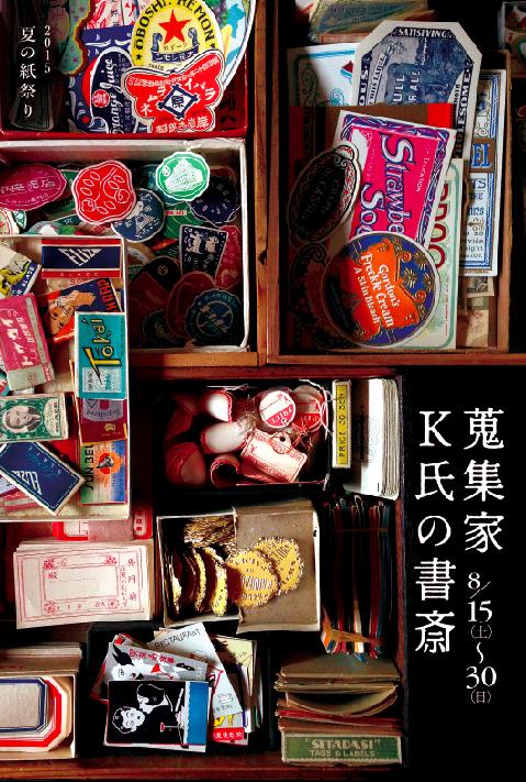 1508_hachimakura
