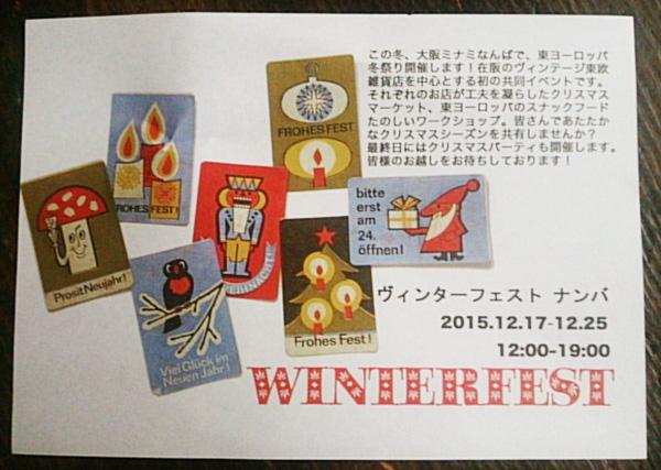 wWINTERFEST1