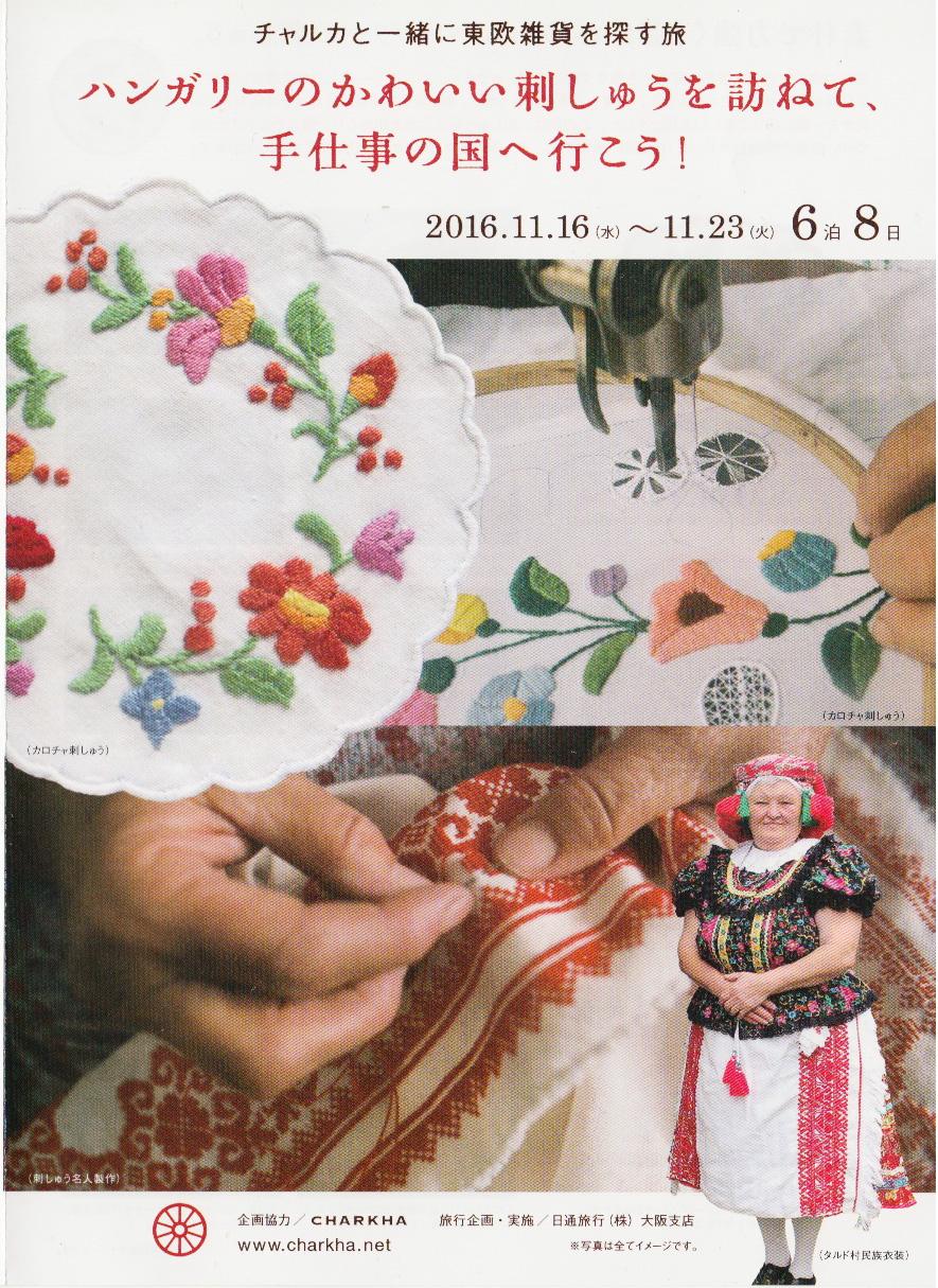 201611tour_omote_2