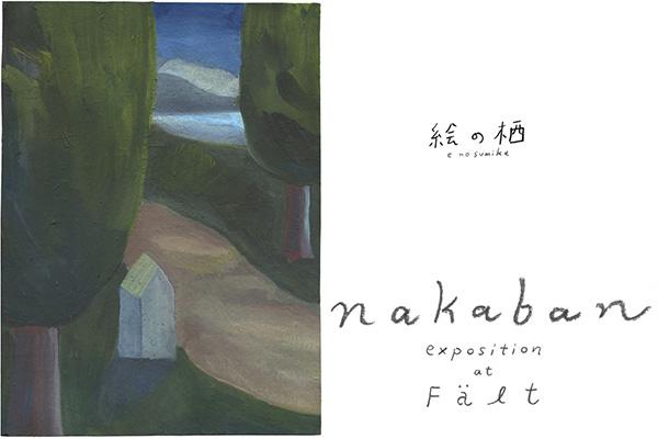 1608_falt-nakaban